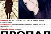 В Бийске нашли 15-летнюю девушку, пропавшую 28 декабря