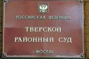Суд в Москве рассмотрит возбуждение дела из-за штрафов за парковку
