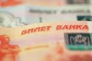 Экс-главу Кредитбанка заподозрили в хищениях из Тайм-банка