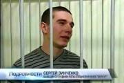 Беркутовцев Аброськина и Зинченко оставили под стражей