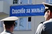 Депутаты предложили запретить приватизацию жилья