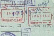 Мне уже пришлось оформлять выездную визу из России...