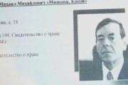 СМИ: в Крыму застрелили близкого соратника Ахметова