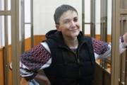 Суд в РФ изучит жалобу защиты украинки Савченко