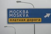 Воробьев: нужна скидка на проезд по платному участку Ленинградки