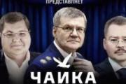 В Кущевке избили пытавшегося показать фильм о Чайке активиста