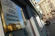 Защита главы Библиотеки украинской литературы обжаловала решение суда