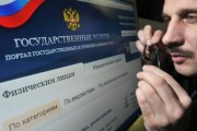 ГИБДД с 1 января будет информировать о штрафах через портал госуслуг