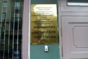 Защита главы Библиотеки украинской литературы обжалует решение суда