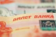 Ъ: экс-председатель Кредитбанка может быть причастен к хищениям