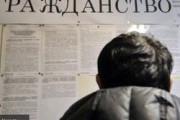 Инвесторам упростят получение гражданства РФ