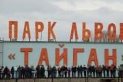 Вице-премьер Крыма: скандал вокруг зоопарков создан искусственно