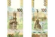 В РФ выпустили памятную банкноту в 100 рублей с Крымом