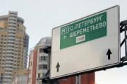 СЗКК снижает тарифы для проезда по М-11 с 15 по 58 км в праздники
