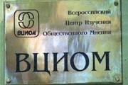ВЦИОМ: более 60% россиян страдают от кризиса