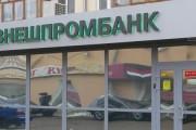 Совладелицу «Внешпромбанка» арестовали по подозрению в мошенничестве