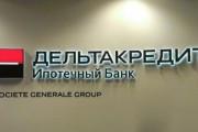 Валютные заемщики оцепили банк «Дельта-кредит» в Москве
