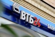 Охрана ВТБ24 не пустила валютных ипотечников в офис
