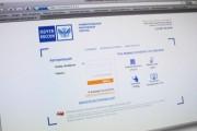 Оплата штрафов со скидкой запущена на портале госуслуг и сайте