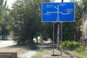 Указатели в ЛНР восстановят и переведут на русский