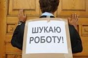 В Украине продолжает расти безработица