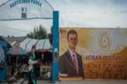 Власти Южной Осетии хотят переименовать свою республику