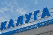 Аэропорт Калуги в 1 квартале 2016 года откроет постоянный погранпункт