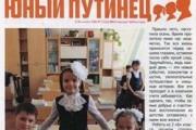 Чебоксарские школьники издали газету