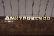 В Москве возле входа на станцию метро «Дмитровская» убили мужчину
