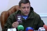 Захарченко презентовал образец паспорта ДНР