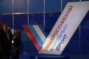В Ставрополе стартует первый в 2016 году межрегиональный форум ОНФ