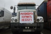 Координатора дальнобойщиков оштрафовали на 75 тысяч рублей