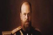Зачем потревожили прах Императора Александра 3?